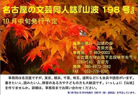山波198-170.jpg
